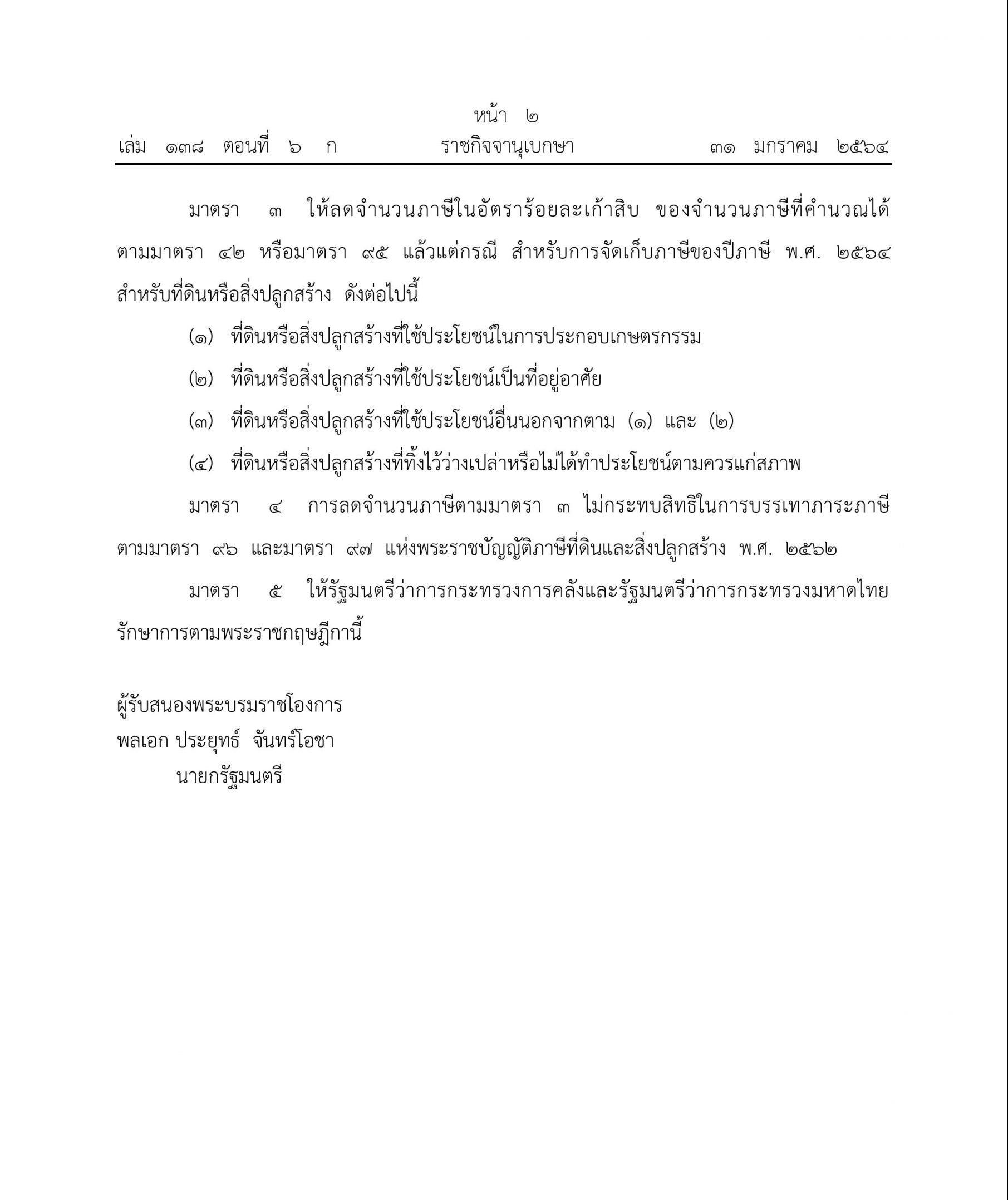 T_0001-page-002
